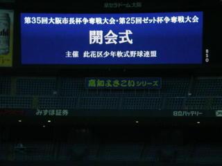 大阪市長杯・ゼット杯開会式IN京セラドーム�@.jpg
